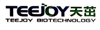 天茁(上海)生物科技有限公司