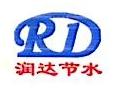 莱芜润华节水灌溉科技有限公司