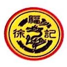 东莞徐记食品有限公司惠州分公司