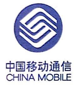 中国移动通信集团福建有限公司