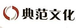 北京典范文化传媒有限公司 最新采购和商业信息