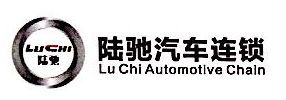 泸州市陆驰汽车快修连锁有限责任公司 最新采购和商业信息