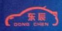 深圳市东辰汽车服务有限公司 最新采购和商业信息