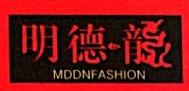 温州市明德服饰设计有限公司