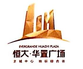 成都恒大新北城置业有限公司 最新采购和商业信息