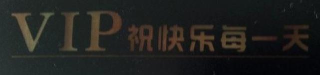杭州思东餐饮娱乐管理有限公司 最新采购和商业信息
