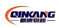上海勤康物流有限公司 最新采购和商业信息