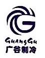 广州市广谷制冷设备有限公司 最新采购和商业信息