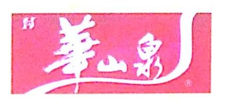 鹤山市华悦食品饮料有限公司