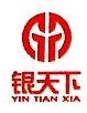上海银天下贵金属制品有限公司