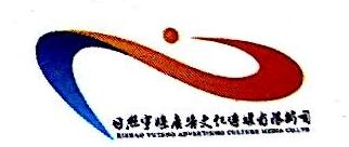 日照宇腾广告文化传媒有限公司