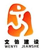 上海文怡建设工程有限公司 最新采购和商业信息