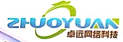 榆林市卓远网络科技有限公司 最新采购和商业信息