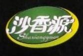 民勤县兴宝实业有限公司 最新采购和商业信息