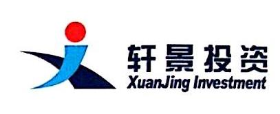 深圳市轩景投资管理有限公司