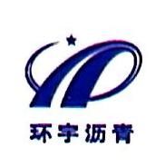 安徽环宇公路沥青材料有限责任公司 最新采购和商业信息