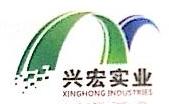 东莞市兴宏实业有限公司 最新采购和商业信息