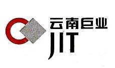 云南巨业信息技术有限公司 最新采购和商业信息