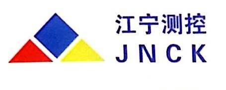 沈阳江宁测控技术开发有限公司