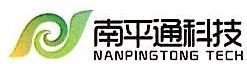 深圳南平通科技有限公司