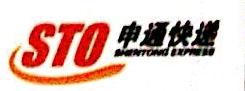 重庆申重速递有限公司 最新采购和商业信息