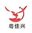 福州粤佳兴贸易有限公司 最新采购和商业信息