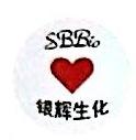 北京银辉生化科技有限公司 最新采购和商业信息