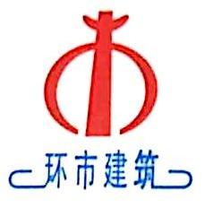 江门市环市建筑工程有限公司 最新采购和商业信息