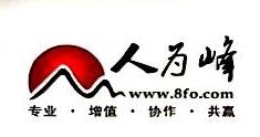 南京人为峰科技有限公司 最新采购和商业信息