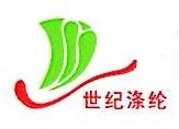 沁阳市世纪合成纤维有限公司