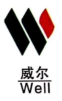 威尔(大连)节能技术推广有限公司 最新采购和商业信息