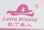 义乌市四美袜业有限公司 最新采购和商业信息