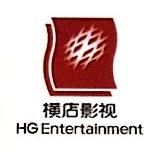 淮南横店影视电影城有限公司 最新采购和商业信息