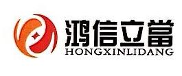 苏州鸿信立当投资咨询有限公司 最新采购和商业信息