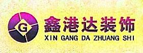 武汉鑫港达装饰工程有限公司 最新采购和商业信息