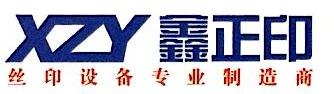 深圳市腾耀达科技有限公司 最新采购和商业信息