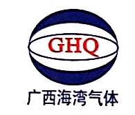 广西桂林海湾恒日化工气体有限公司 最新采购和商业信息