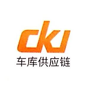 深圳市车库供应链有限公司