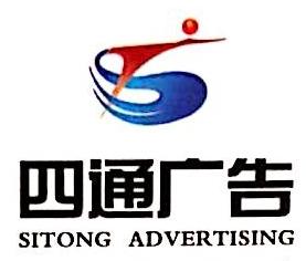 鄱阳县四通广告有限公司 最新采购和商业信息