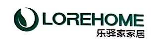 深圳乐驿家无醛空间家居有限公司 最新采购和商业信息