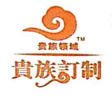 深圳市贵族腰带订制有限公司 最新采购和商业信息