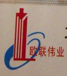北京欧联伟业墙体保温建材有限公司 最新采购和商业信息