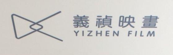 北京义祯映画传媒有限公司 最新采购和商业信息