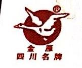 四川广汉金雁酒业有限公司 最新采购和商业信息