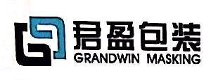 广东顺德君盈包装科技有限公司 最新采购和商业信息