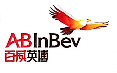 百威英博(佛山)啤酒有限公司 最新采购和商业信息