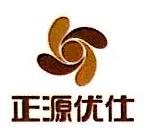 北京正源优仕科技有限公司 最新采购和商业信息