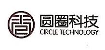 浙江圆圈信息科技发展有限公司