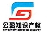 惠州市公盈知识产权代理有限公司