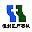 深圳市恒利医疗器械有限公司 最新采购和商业信息